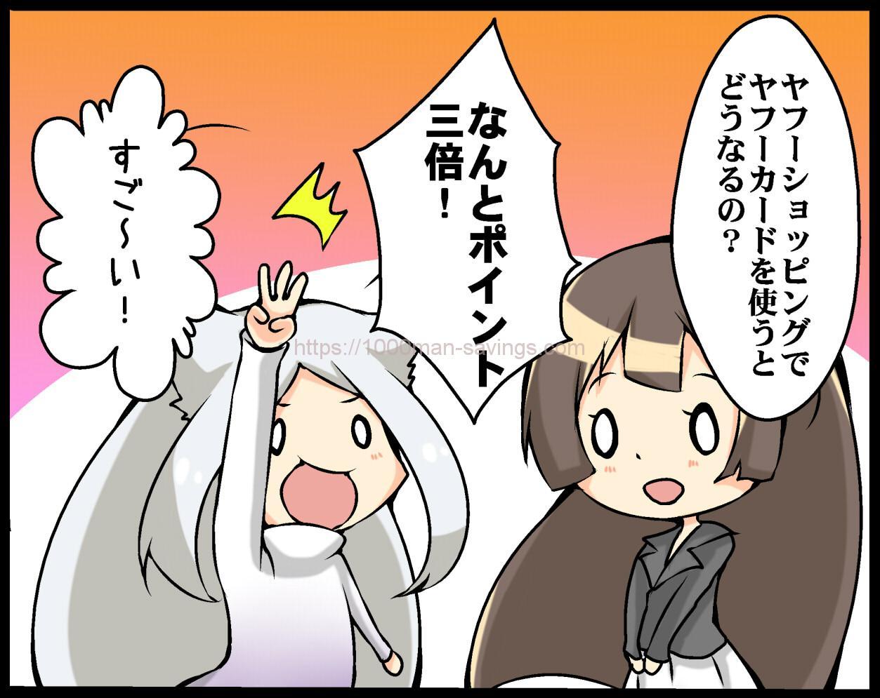 黒髪の女性と白髪の女性の会話「ヤフーショッピングでYahoo! JAPANカード(ヤフーカード)を使うとどうなるの?」「なんとポイント3倍」