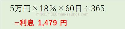yahoo!japanカードで5万円を60日間キャッシングした場合の金利は1479円