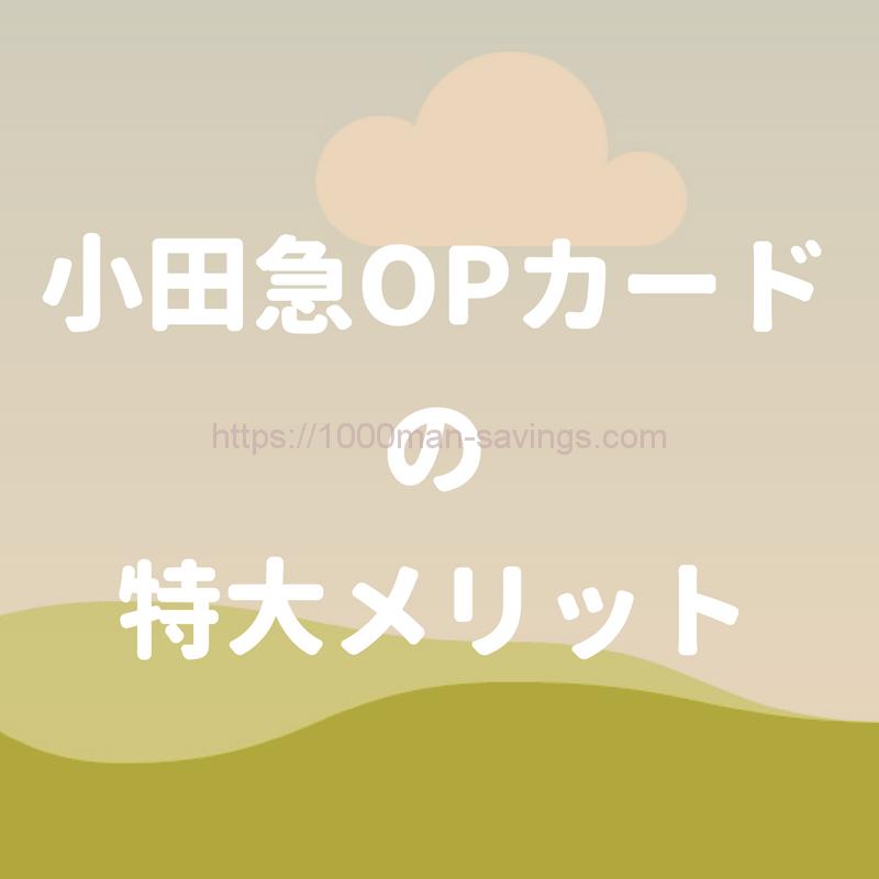 小田急OPカードのメリット