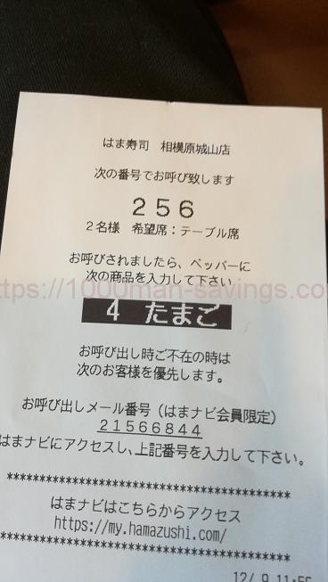 受付にペッパーが導入されているはま寿司