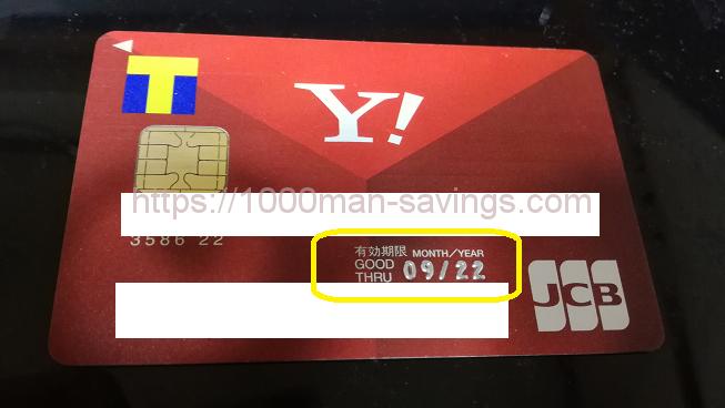 クレジットカードの有効期限を示した画像