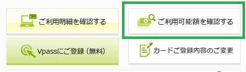 三井住友VISAの限度額を確認するためには「ご利用可能額を確認する」をクリック