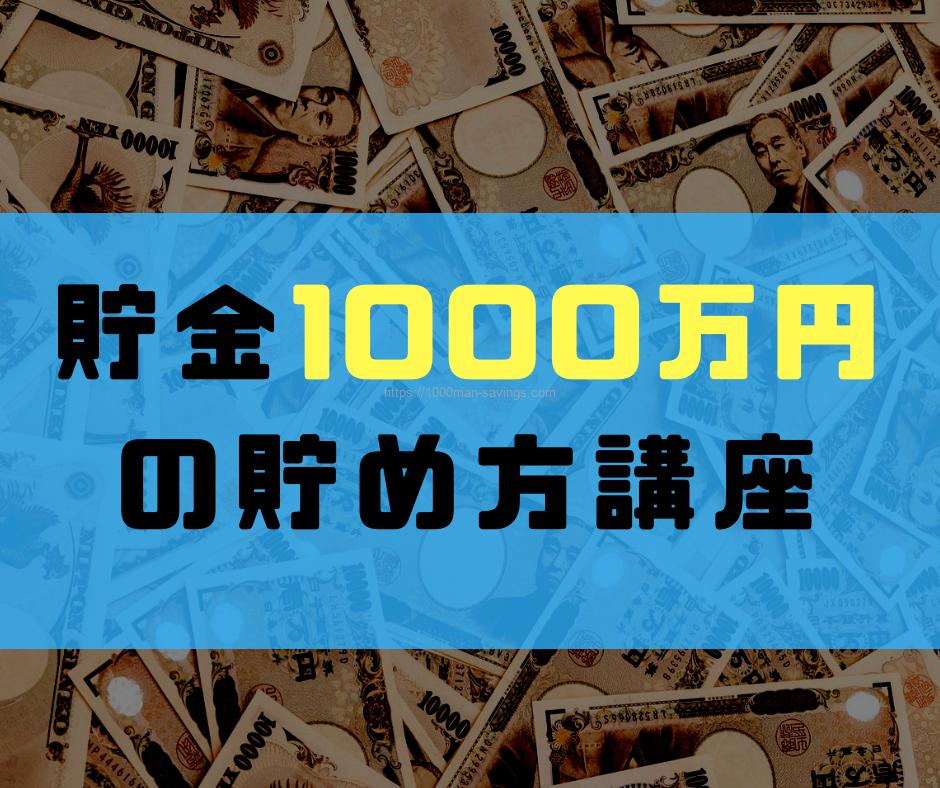 貯金1000万円の貯め方講座というサムネイル