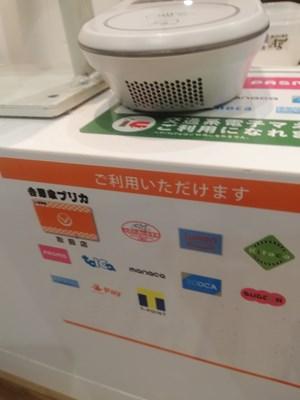 吉野家のレジで使える電子マネー、ポイントの写真。